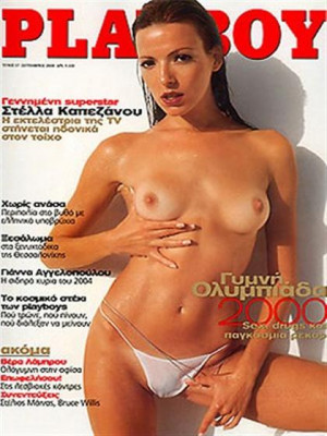 Playboy Greece - Sep 2000