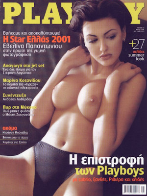 Playboy Greece - May 2001