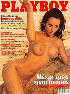 Playboy Greece - August 2001