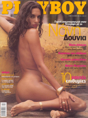 Playboy Greece - October 2001