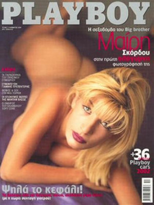 Playboy Greece - November 2001