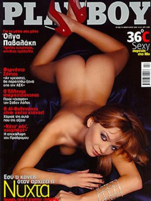 Playboy Greece - February 2002