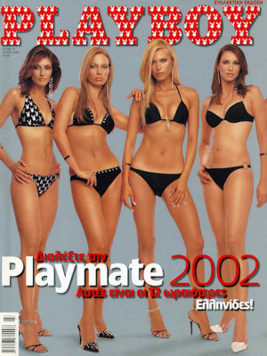 Playboy Greece - July 2002