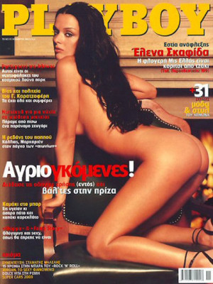 Playboy Greece - November 2002