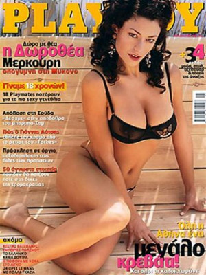 Playboy Greece - May 2003