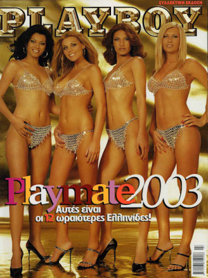 Playboy Greece - July 2003