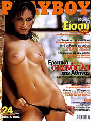 Playboy Greece - October 2003