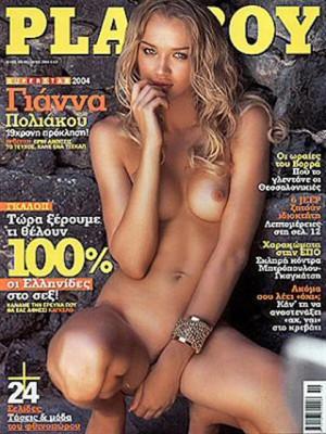 Playboy Greece - October 2004
