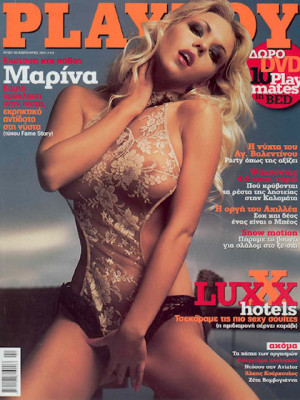 Playboy Greece - February 2005