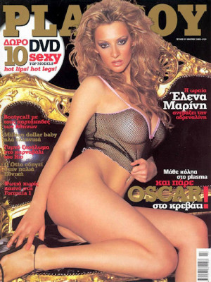 Playboy Greece - March 2005
