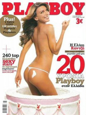 Playboy Greece - May 2005