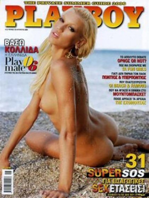 Playboy Greece - August 2006