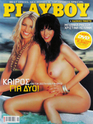 Playboy Greece - October 2006