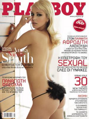 Playboy Greece - March 2007
