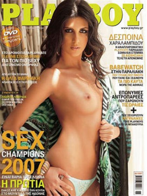 Playboy Greece - June 2007
