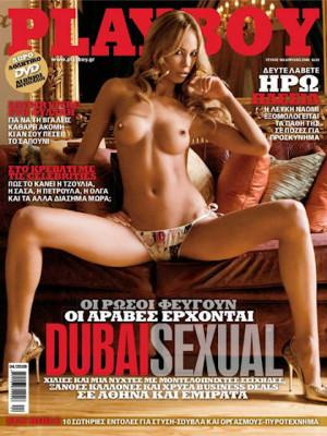Playboy Greece - April 2009