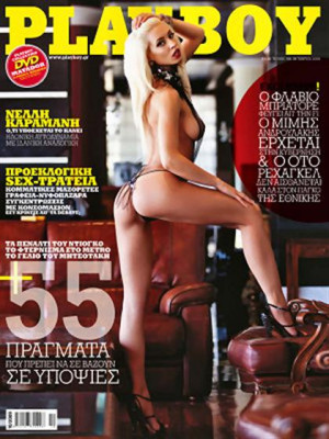 Playboy Greece - October 2009