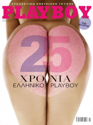 Playboy Greece - October 2010