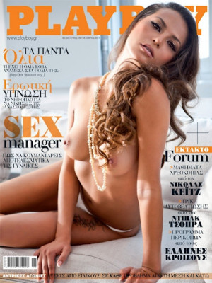 Playboy Greece - October 2011