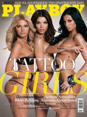 Playboy Greece - February 2012