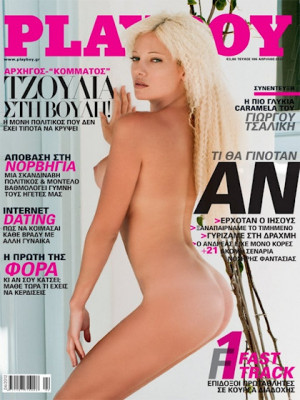 Playboy Greece - April 2012