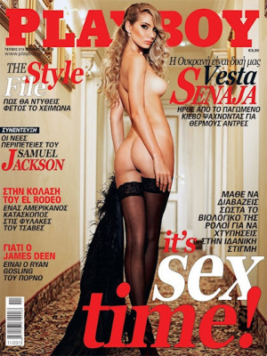 Playboy Greece - Nov 2013