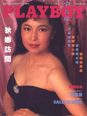 Playboy Hong Kong - Sep 1986