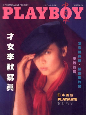 Playboy Hong Kong - Oct 1986