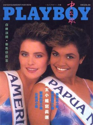 Playboy Hong Kong - Nov 1986