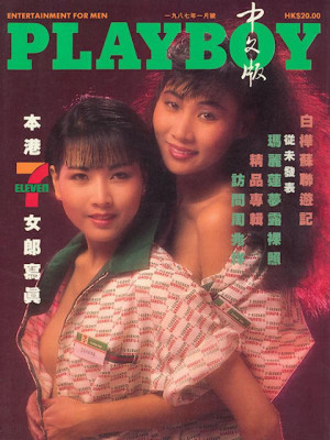 Playboy Hong Kong - Jan 1987