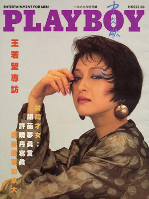 Playboy Hong Kong - April 1987