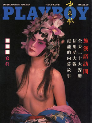Playboy Hong Kong - May 1987