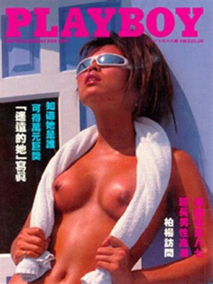 Playboy Hong Kong - June 1987
