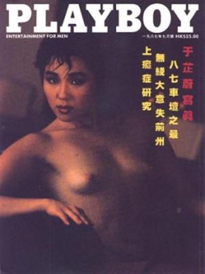 Playboy Hong Kong - July 1987