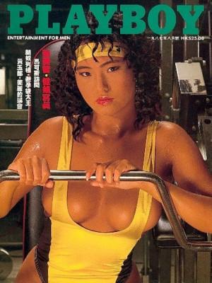 Playboy Hong Kong - Aug 1987