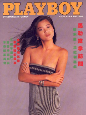 Playboy Hong Kong - Oct 1987