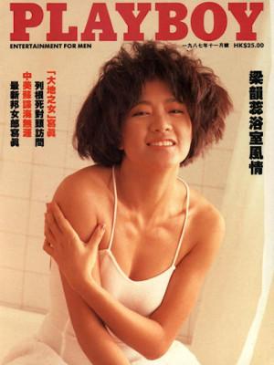 Playboy Hong Kong - Nov 1987