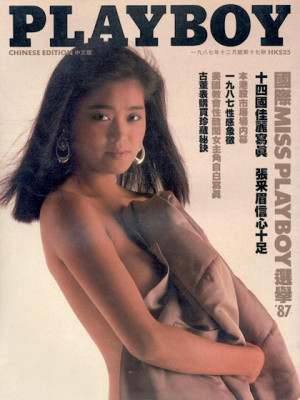 Playboy Hong Kong - Dec 1987