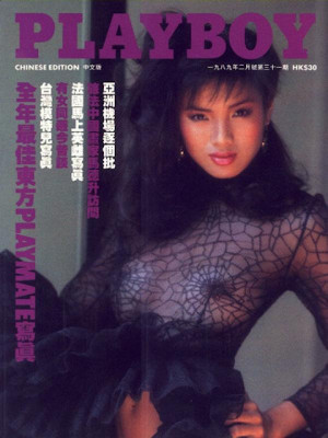 Playboy Hong Kong - Feb 1989