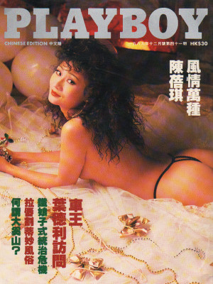 Playboy Hong Kong - Dec 1989