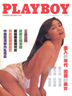 Playboy Hong Kong - Jan 1990