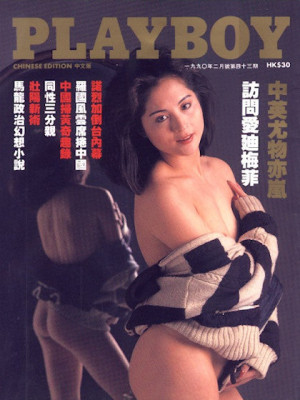 Playboy Hong Kong - Feb 1990