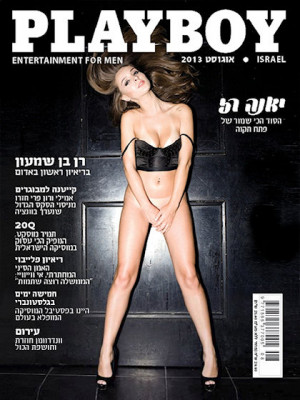 Playboy Israel - August 2013