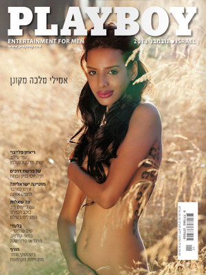 Playboy Israel - Nov 2013