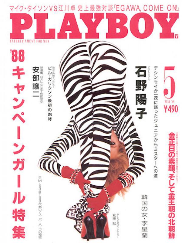 Playboy (Japan) May 1988