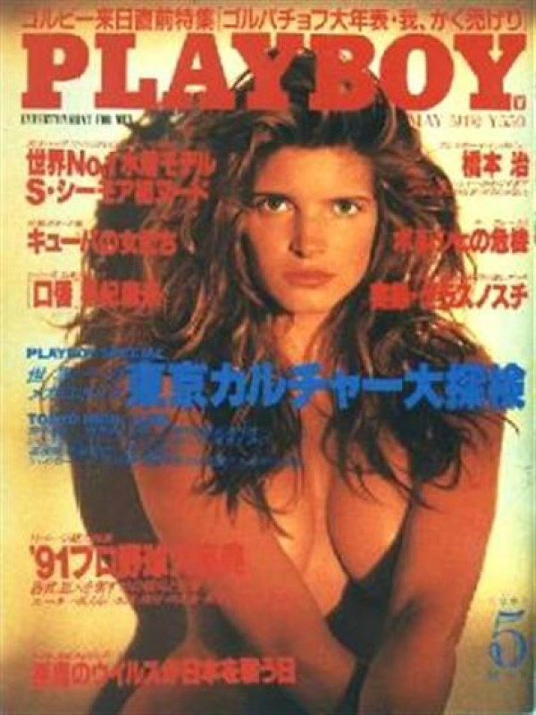 Playboy (Japan) May 1991