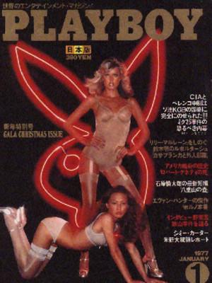 Playboy Japan - Playboy (Japan) January 1977