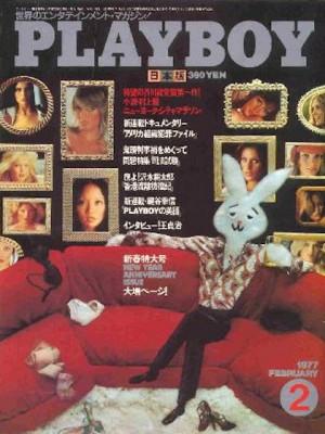 Playboy Japan - Playboy (Japan) Feb 1977