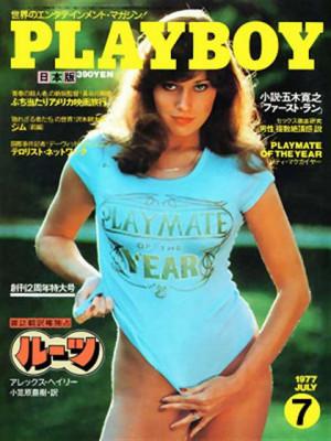 Playboy Japan - Playboy (Japan) July 1977