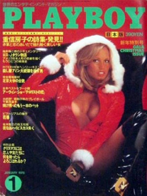 Playboy Japan - Playboy (Japan) January 1978